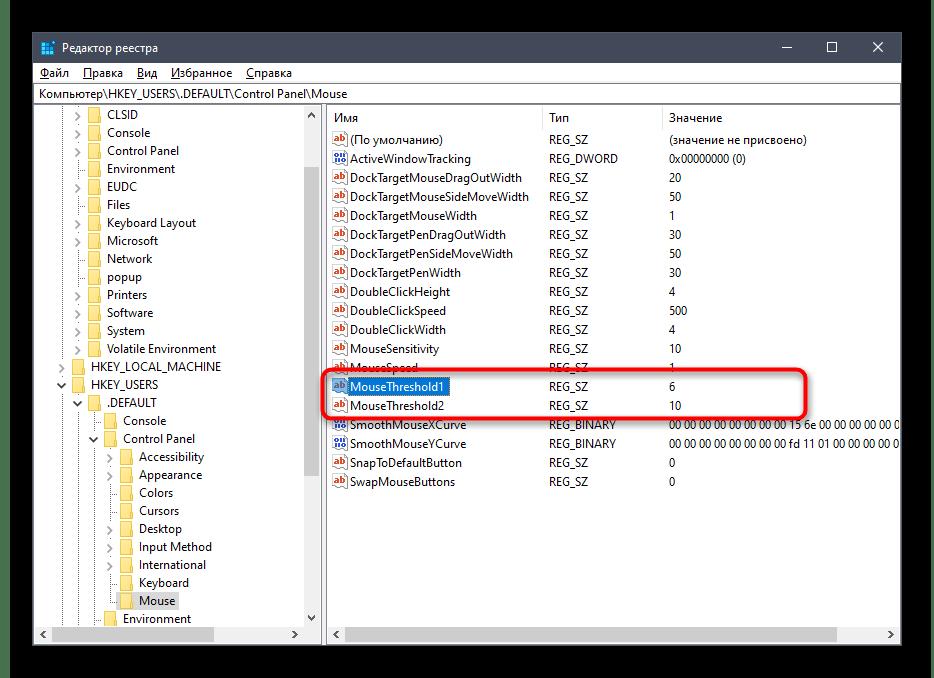 Остальные параметры для отключения акселерации мыши через редактор реестра в Windows 10