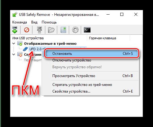 Остановка оборудования USB Safely Remove для безопасного извлечения устройства на Windows 10