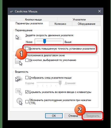 Отключение акселерации мыши через меню параметры в Windows 10