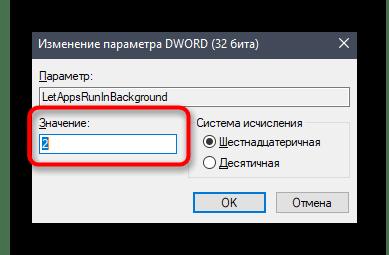 Отключение фоновых приложений через редактор реестра Windows 10