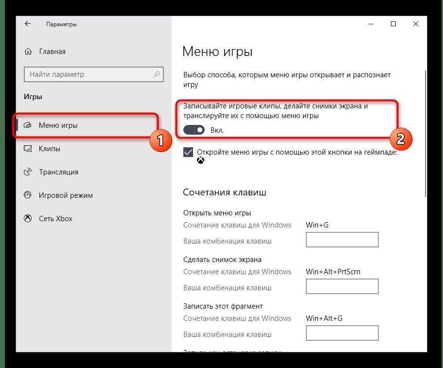 Отключение функции записи клипов через параметры в Windows 10