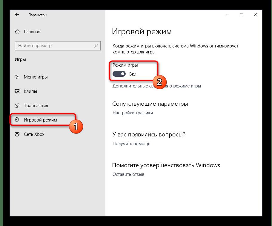 Отключение игрового режима через меню параметры в Windows 10