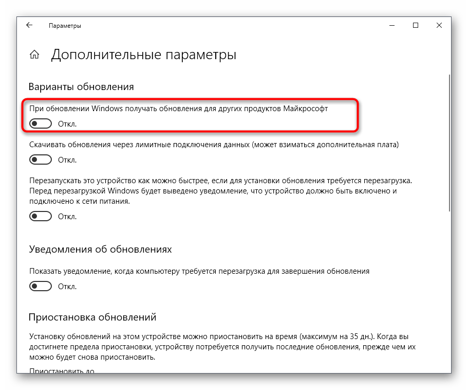 Отключение обновления других компонентов Майкрософт в Windows 10