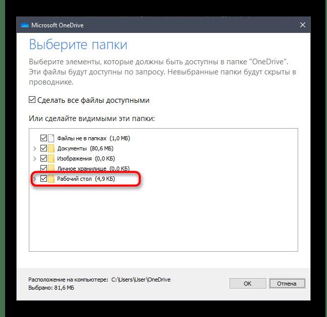 Решение проблем с зелеными галочками на ярлыках в Windows 10