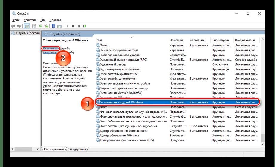 Отключение службы Установщика модуля Windows в Службах Windows