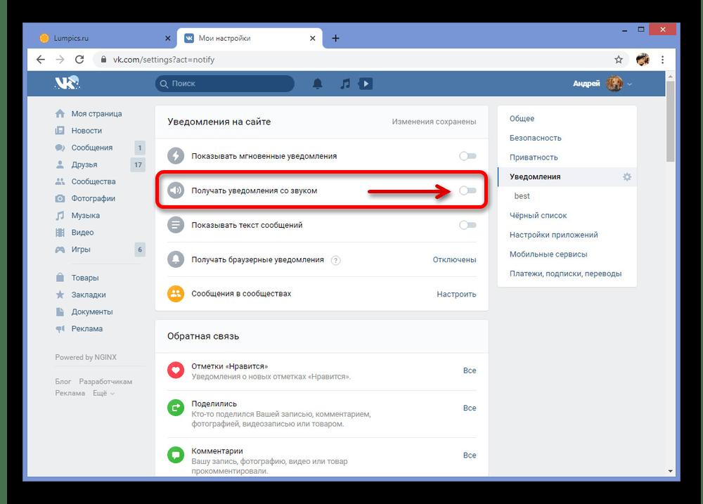 Отключение уведомлений со звуком в настройках ВКонтакте