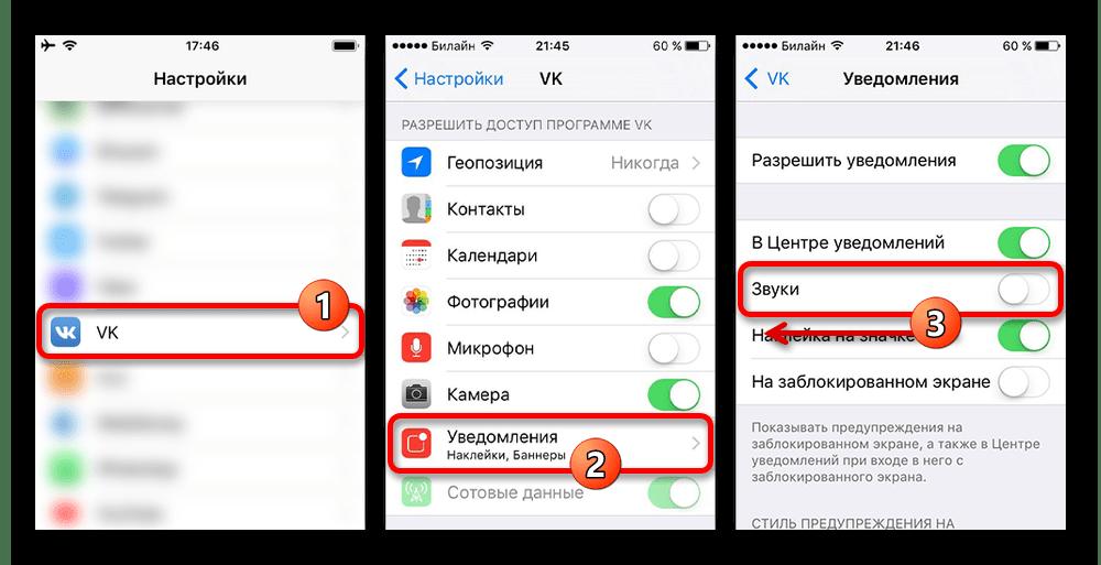 Отключение уведомлений во ВКонтакте через Настройки на iPhone