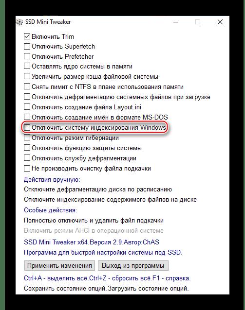Отключить систему индексирования Windows в SSD Mini Tweaker
