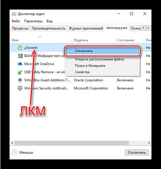 Отключить торрент-клиент из автозагрузки Windows 10 через диспетчер задач