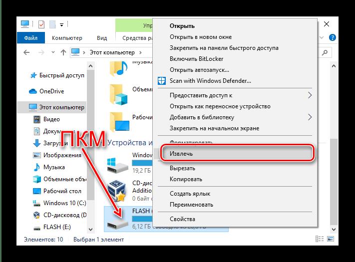 Отключить устройство для безопасного извлечения устройства на Windows 10 через этот компьютер