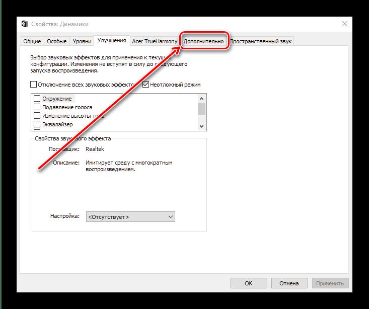 Открыть дополнительные параметры звука для устранения хрипящего звука на Windows 10