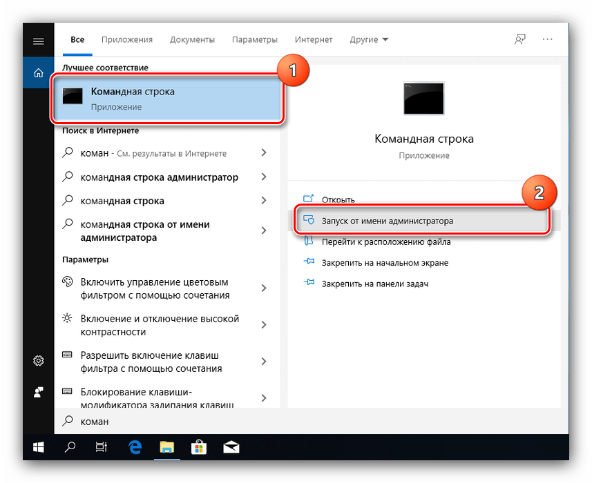 Открыть командную строку для удаления неудаляемой папки в Windows 10