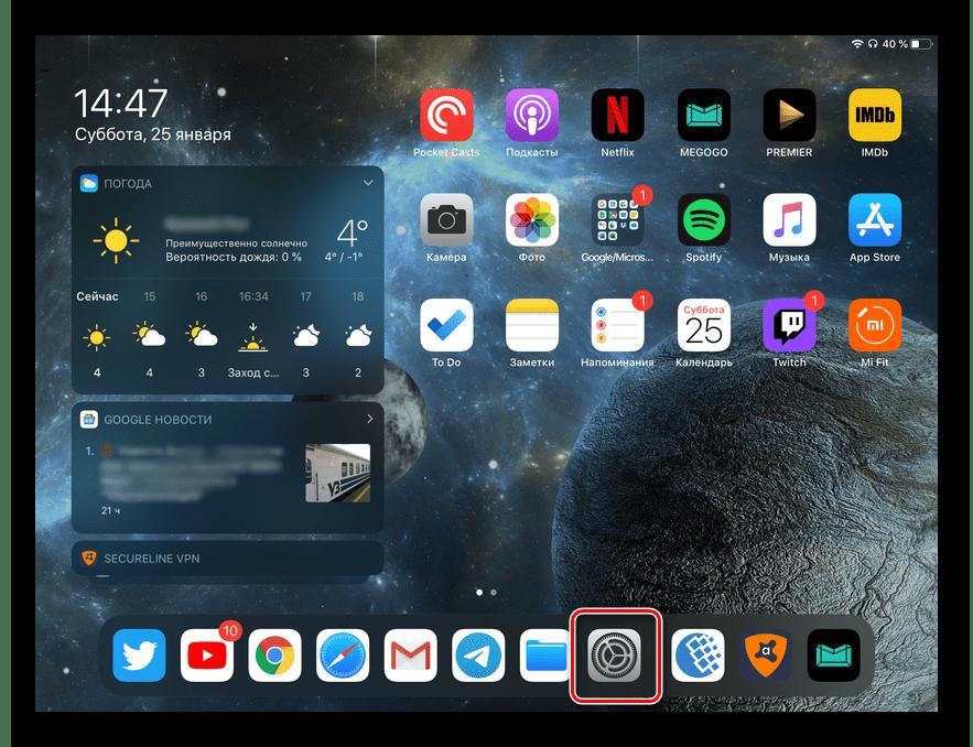 Открыть Настройки iPad для просмотра названия модели