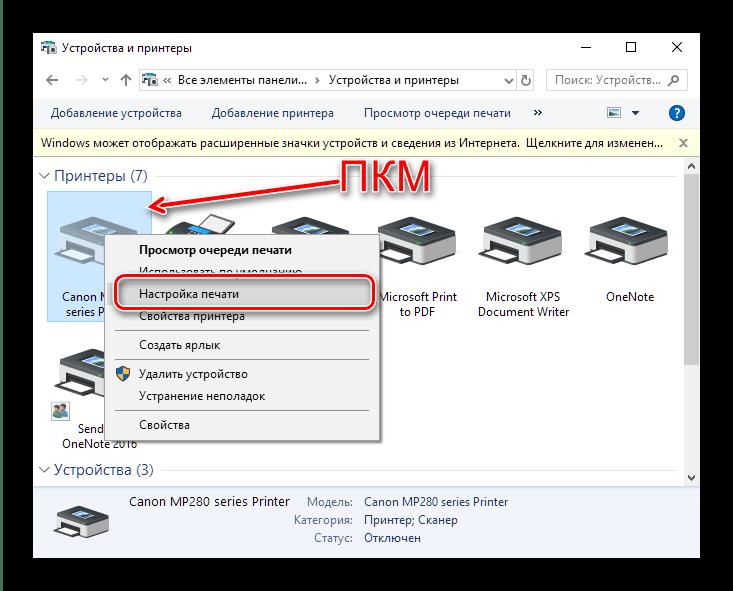 Открыть настройки печати для добавления данных в драйвер принтера путём настройки