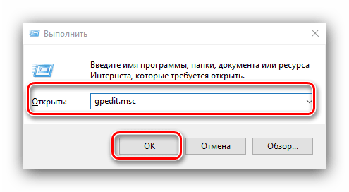 Открыть редактор групповых политик для настройки оптимизации доставки в Windows 10