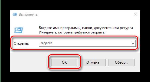 Открыть редактор реестра для оптимизации Windows 10 для игр