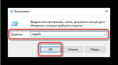 Открыть редактор реестра для решения проблемы с неработающими EXE на Windows 10