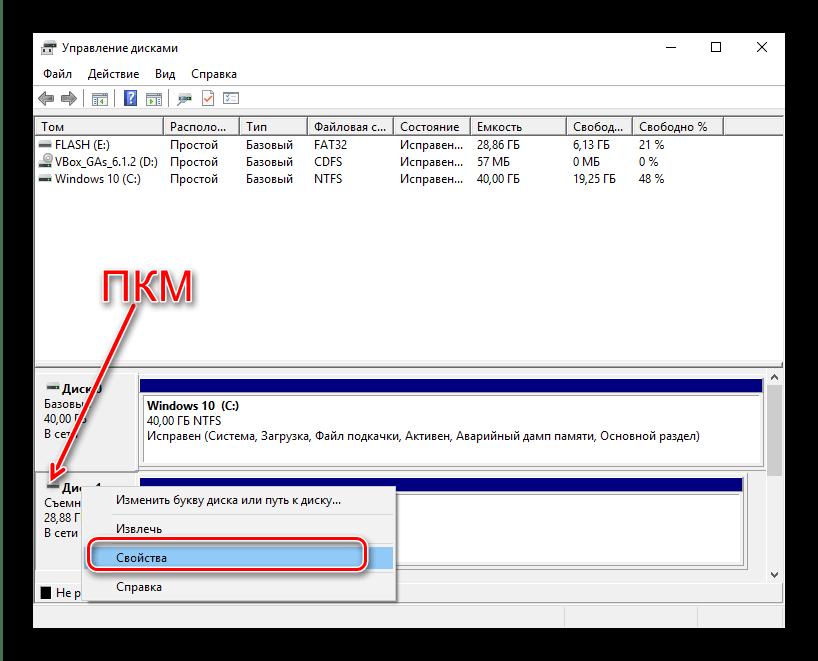 Открыть свойства диска для выключения безопасного извлечения устройства на Windows 10