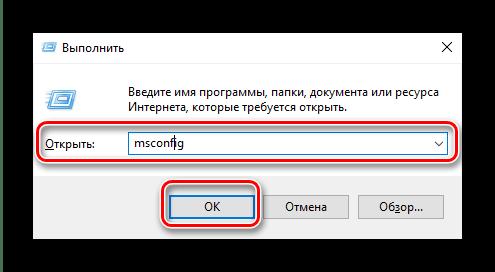Открыть утилиту настройки ОС для решения проблемы с неиспользуемой ОЗУ в Windows 10