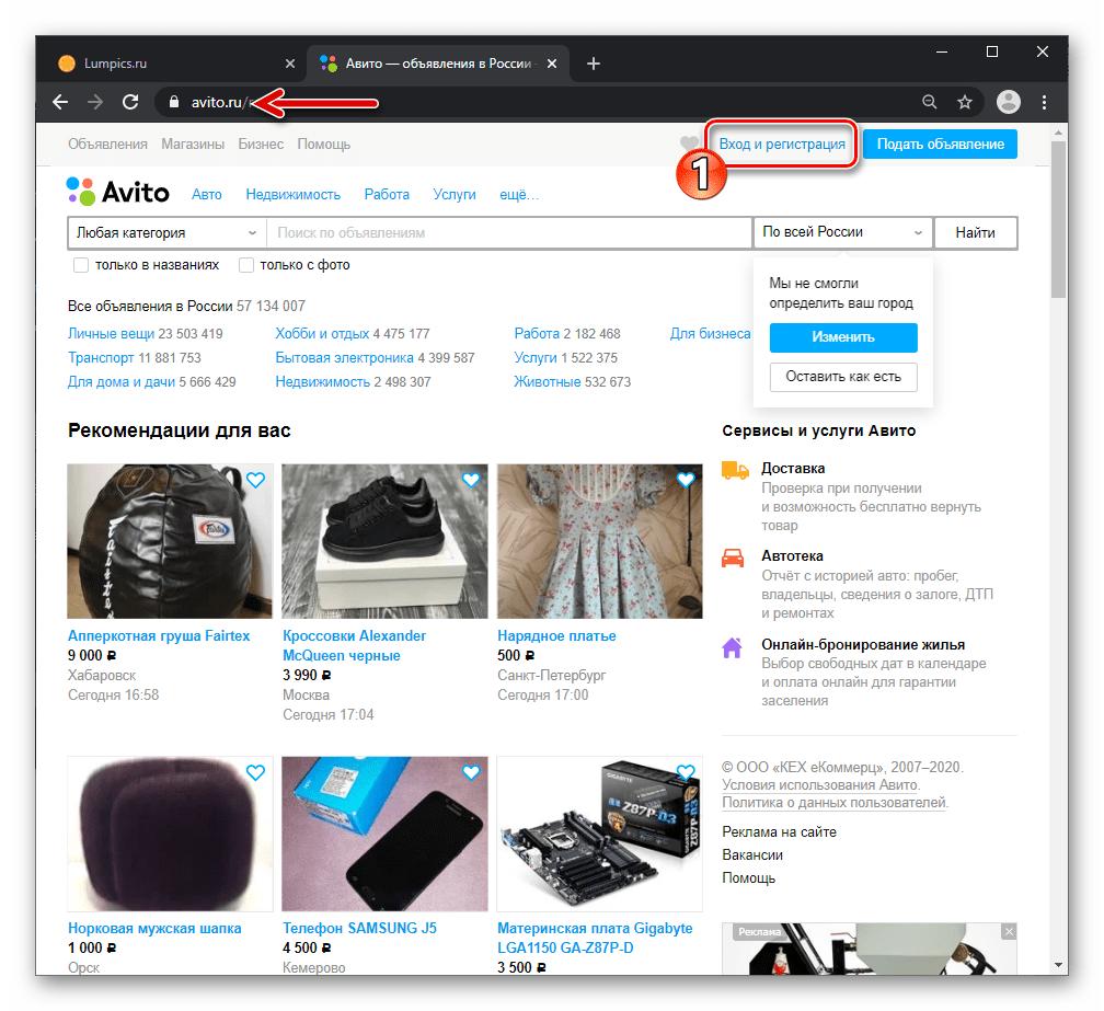 Открыть веб-сайт Авито - кнопка Вход и регистрация