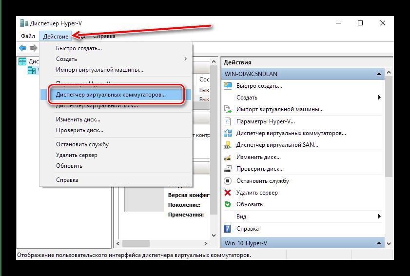 Открыть виртуальные коммутаторы для настройки виртуальной машины Hyper-V в Windows 10
