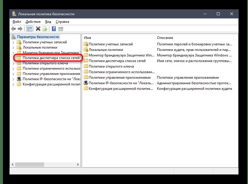Открытие директории с списком сетей в локальной политике безопасности Windows 10