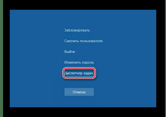 Открытие Диспетчера задач в Windows