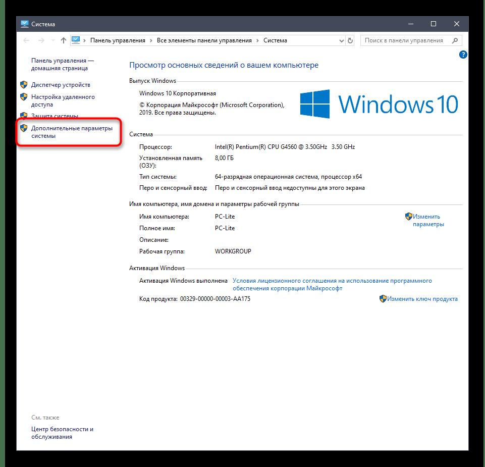 Открытие дополнительных параметров системы для проверки имени рабочей группы в Windows 10