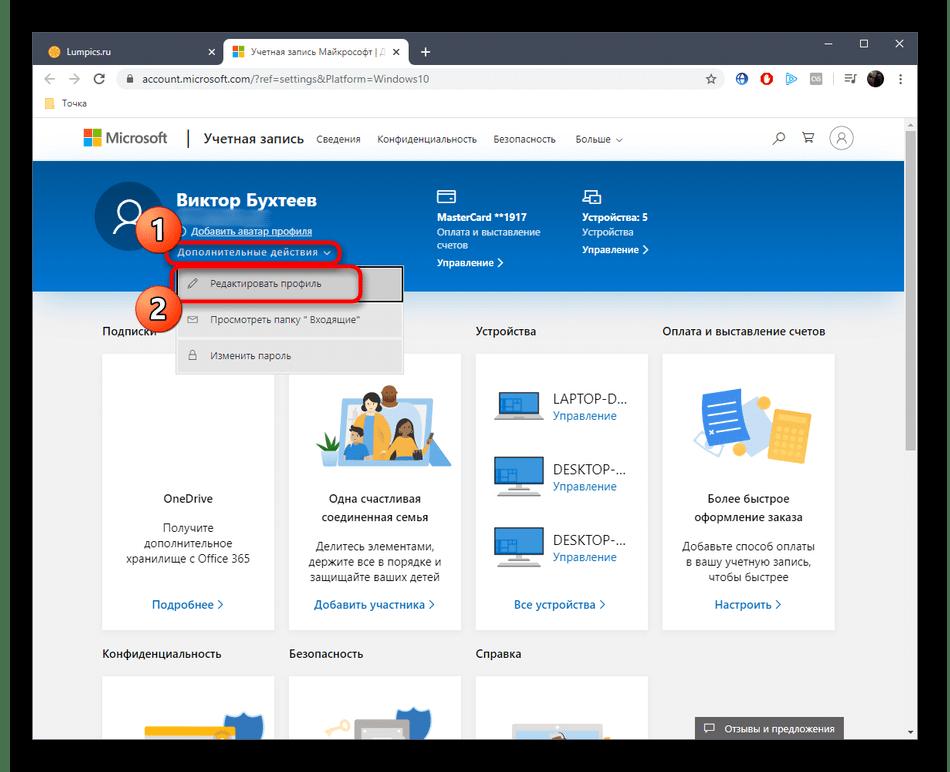 Открытие формы изменения данных профиля учетной записи Майкрософт в Windows 10