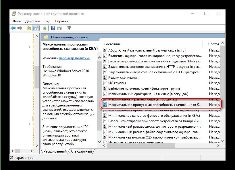 Открытие групповой политики скорости скачивания для настройки оптимизации доставки в Windows 10