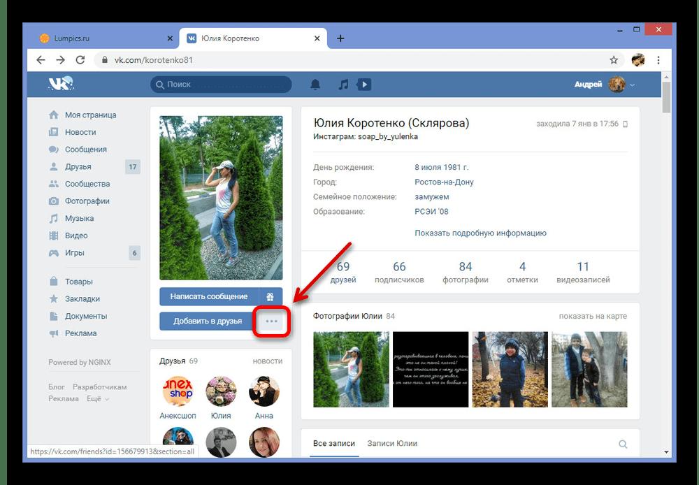 Открытие меню пользователя ВКонтакте