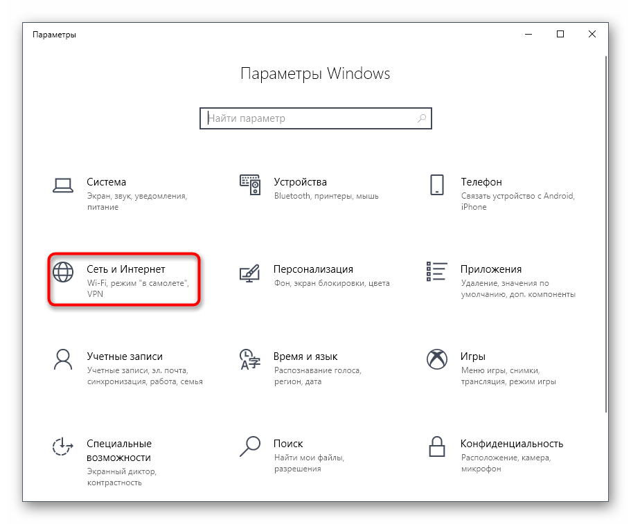 Открытие меню Сеть и Интернет для изменения типа сети в Windows 10