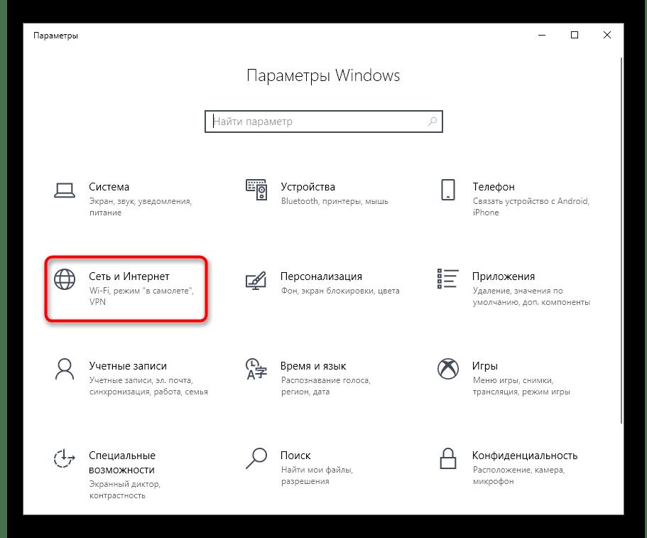 Открытие меню Сеть и Интернет для сброса текущих настроек сети в Windows 10