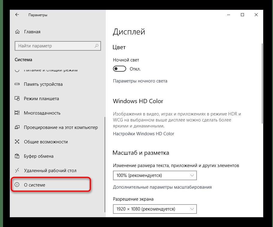 Открытие меню Сведения о системе через меню Параметры в Windows 10