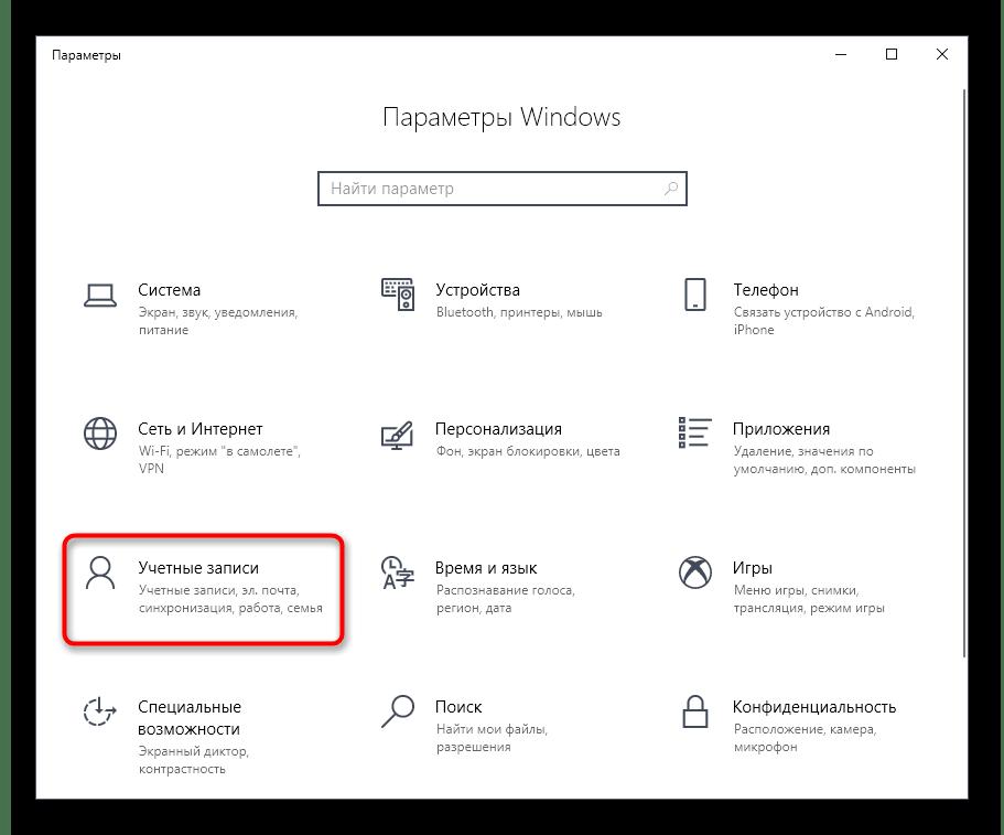 Открытие меню управления учетными записями через Параметры в Windows 10