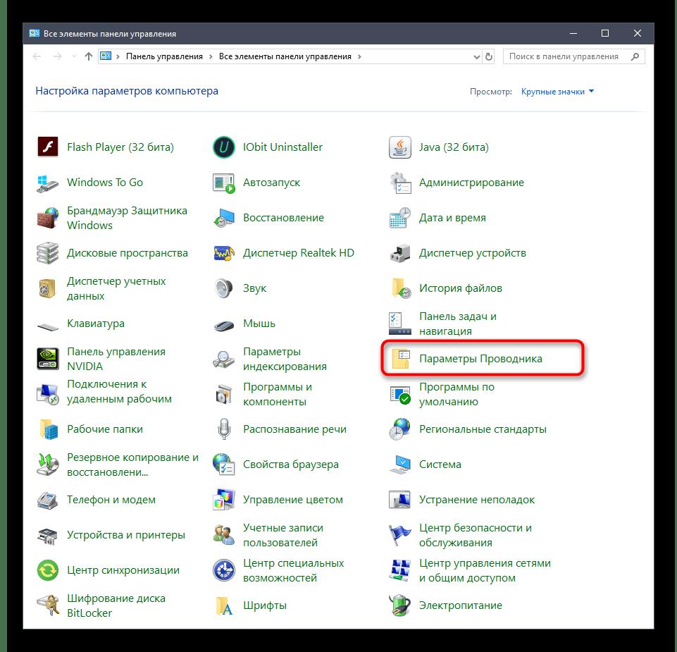 Открытие параметров проводника для отключения зеленых галочек на ярлыках в Windows 10