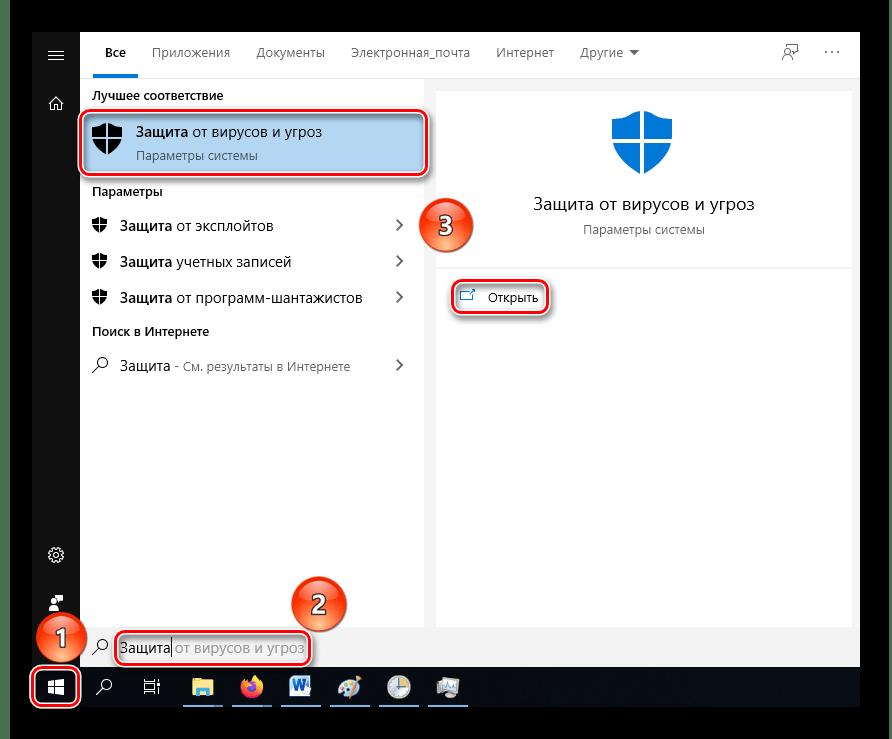 Открытие параметров системы Защиты от вируса и угроз Windows