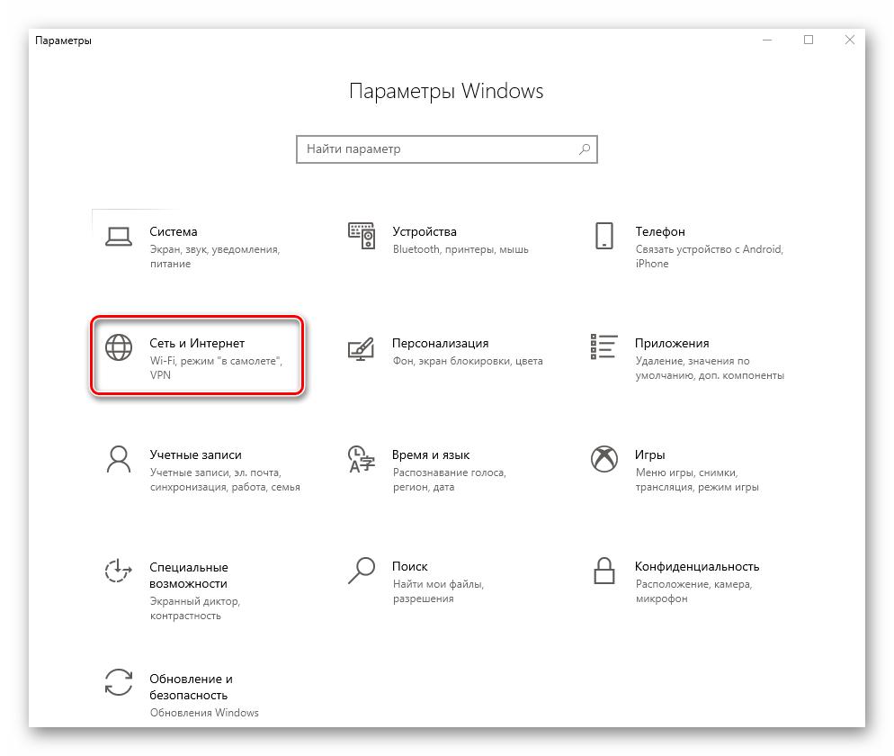 Открытие раздела Сеть и интернет посредством окна Параметры в Windows 10
