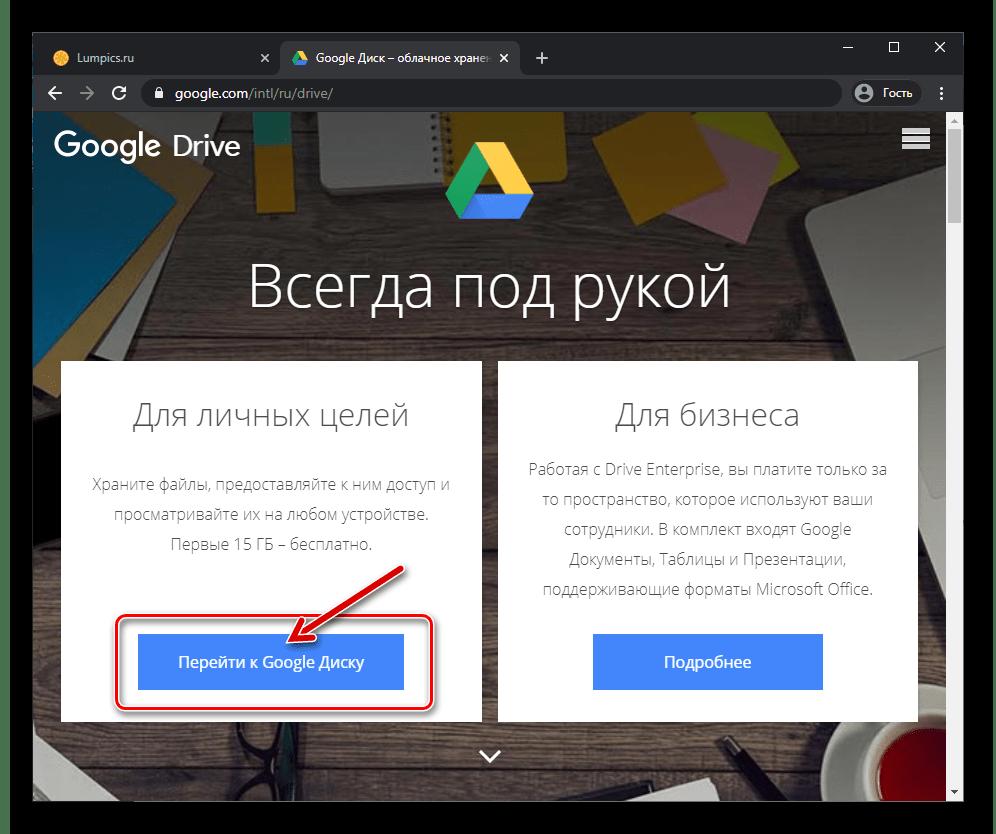 Открытие сайта Гугл Диска в браузере на компьютере