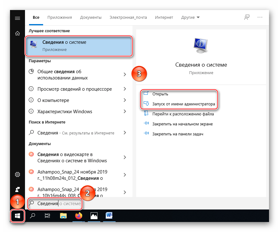 Открытие системного приложения Сведения о системе в Windows