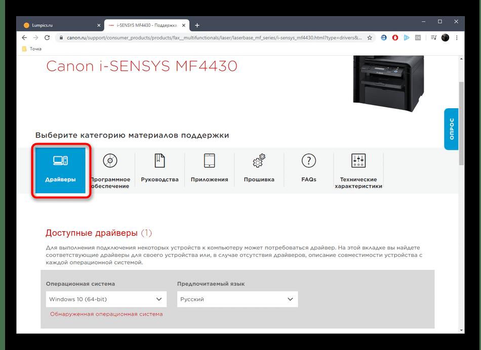 Открытие списка драйверов для Canon i-SENSYS MF4430 на официальном сайте