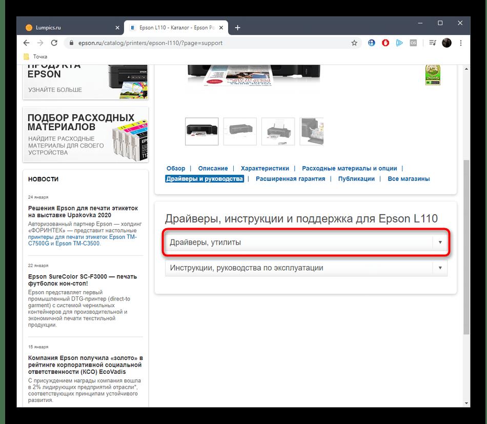 Открытие списка с драйверами для Epson L110 на официальном сайте