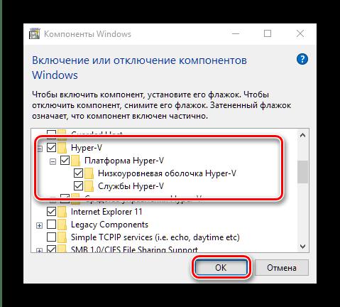 Отметить пункты для включения виртуальной машины Hyper-V в Windows 10