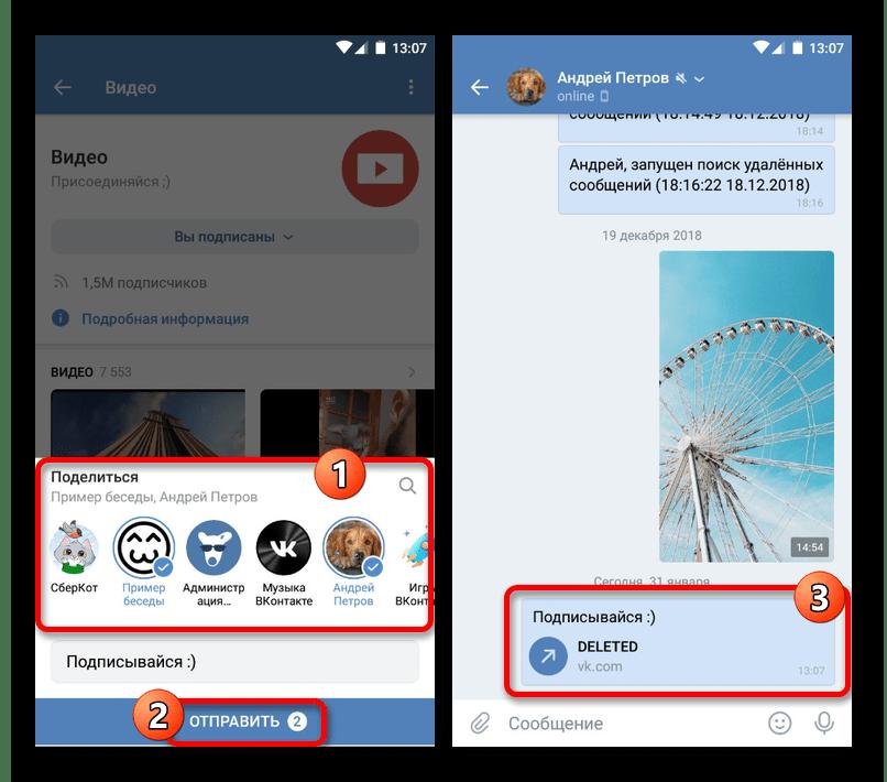 Отправка ссылки на паблик в сообщении в приложении ВКонтакте