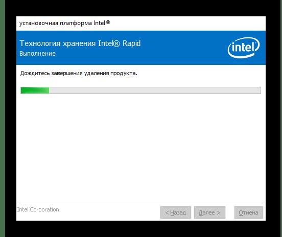 Ожидание деинсталляции Intel Rapid Storage