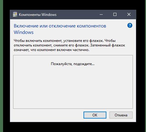Ожидание загрузки дополнительных компонентов при исправлении Служба Net View не запущена в Windows 10