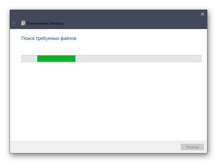 Ожидание запуска дополнительного компонента при исправлении ошибки Служба Net View не запущена в Windows 10