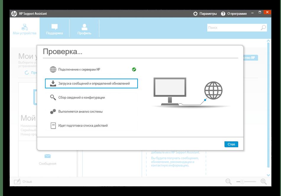 Ожидание завершения поиска обновлений драйверов через утилиту HP Support Assistant