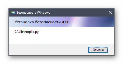 Ожидание завершения применений изменений доступа к локальному диску в Windows 10