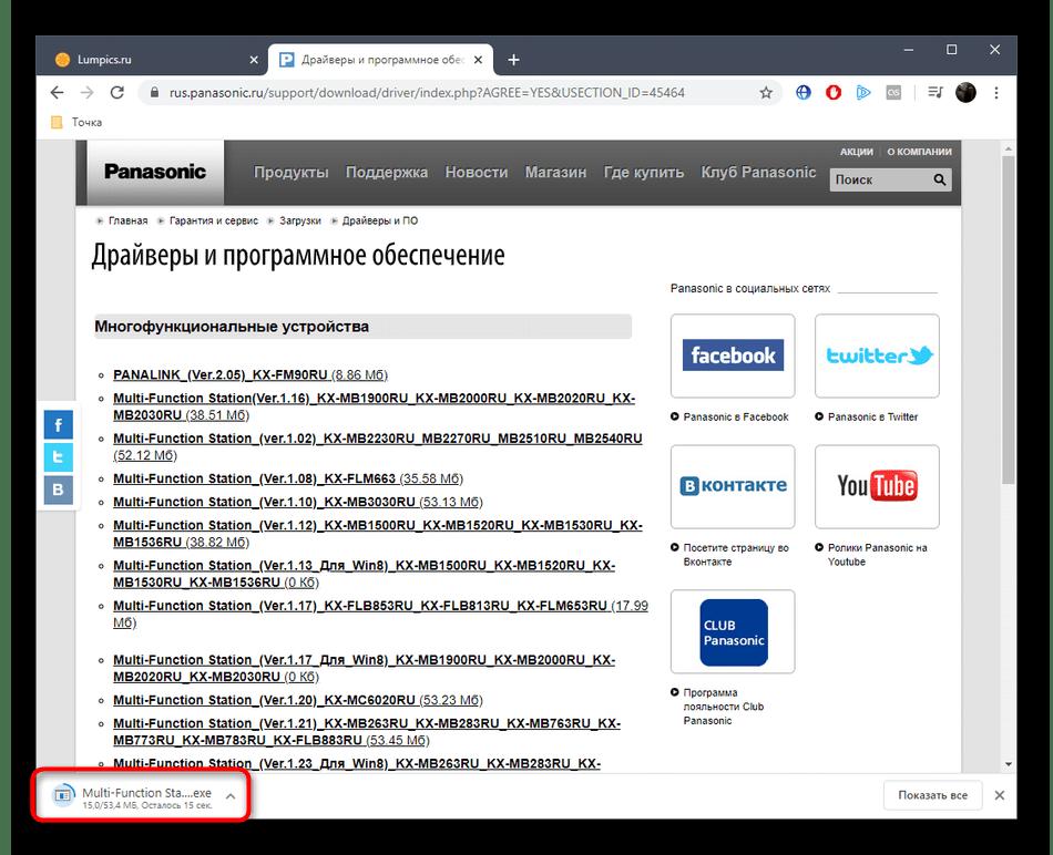 Ожидание завершения скачивания драйверов для Panasonic KX-MB263 с официального сайта